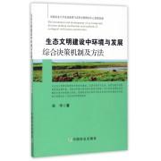 生态文明建设中环境与发展综合决策机制及方法