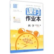 科学(9年级全1册浙教版)/课时作业本