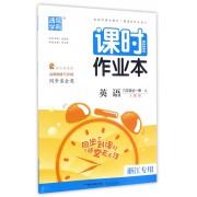 英语(9年级全1册上人教版浙江专用)/课时作业本