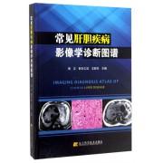常见肝胆疾病影像学诊断图谱(精)