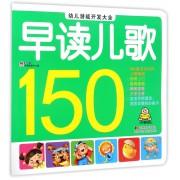 早读儿歌150/幼儿潜能开发大全