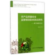 农产品质量安全监管绩效影响效应研究--基于福建的实证