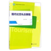 现代社交礼仪教程(高等院校旅游管理专业规划教材)