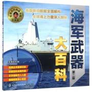 海军武器大百科(第2版经典版)/军事百科典藏书系