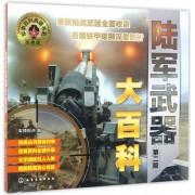 陆军武器大百科(第2版经典版)/军事百科典藏书系