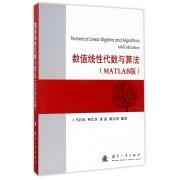数值线性代数与算法(MATLAB版)