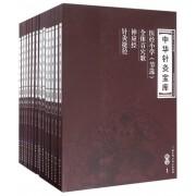 中华针灸宝库(明卷共15册)