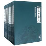 中华针灸宝库(清卷共15册)