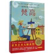 世界艺术大师系列(共8册)