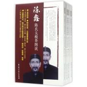 陈鑫陈氏太极拳图说(附光盘共4册)/武学名家典籍丛书