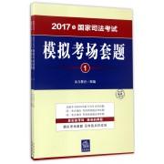 2017年国家司法考试模拟考场套题(共3册)