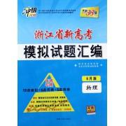 物理(6月版选考专用)/浙江省新高考模拟试题汇编