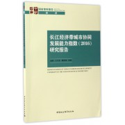 长江经济带城市协同发展能力指数<2016>研究报告/国家智库报告