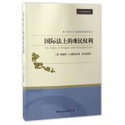 国际法上的难民权利/四川大学边疆研究资料丛书