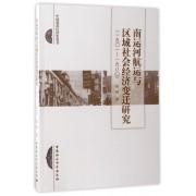 南运河航运与区域社会经济变迁研究(1901-1980)/中国货币经济史丛书