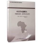 中非争议解决--仲裁的法律经济和文化分析