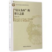 以人为本的形上之思/武汉大学马克思主义理论系列学术丛书