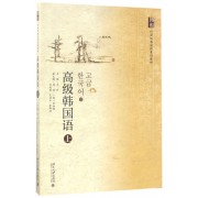 高级韩国语(上21世纪韩国语系列教材)