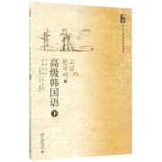高级韩国语(下21世纪韩国语系列教材)