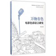 万物有色(电影色彩语言研究)/中国传媒大学青年学者文丛