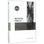 融合时代的传媒艺术/传媒艺术学文丛