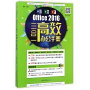 Office2016三合一高效办公手册(附光盘)