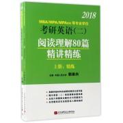 2018MBA\MPA\MPAcc等专业学位考研英语<二>阅读理解80篇精讲精练(上下)
