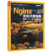 Nginx完全开发指南(使用C\C++和OpenResty)