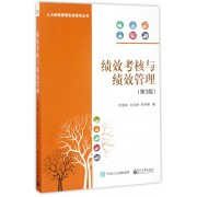 绩效考核与绩效管理(第3版)/人力资源管理实务操作丛书