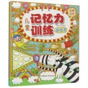 儿童记忆力训练游戏书(共5册)