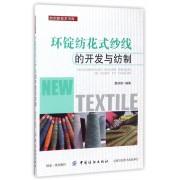 环锭纺花式纱线的开发与纺制/纺织新技术书库