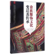 畲族服饰文化变迁及传承