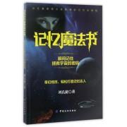 记忆魔法书(瞬间记住拯救宇宙的密码)