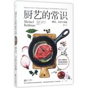 厨艺的常识(理论方法与实践)