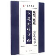 毛笔水写字帖(共3册)/中华练字王