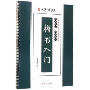 楷书入门/中华练字王