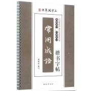 常用成语楷书字帖/中华练字王