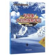 冰川探险/科学家大自然探险手记