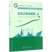 生态工程与规划(普通高等教育十三五规划教材)/新型生态科学系列