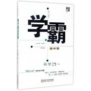 科学(9年级全1册ZJ修订版)/学霸题中题