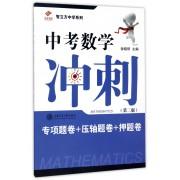 中考数学冲刺(专项题卷+压轴题卷+押题卷第2版)/智立方中学系列