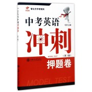 中考英语冲刺押题卷(附光盘第3版)/智立方中学系列