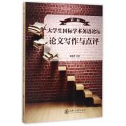 第一届大学生国际学术英语论坛论文写作与点评