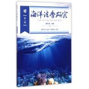 海洋法学研究(第1辑)