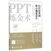 PPT炼金术(幻灯时代的演示视觉设计)