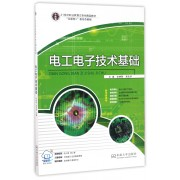 电工电子技术基础(21世纪职业教育立体化精品教材)