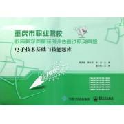 电子技术基础与技能题库(重庆市职业院校教育教学质量监测评估考试系列真题)