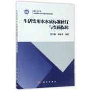 生活饮用水水质标准修订与实施保障/博士后文库