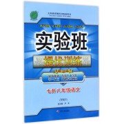 七升八年级语文(RMJY暑假衔接版)/实验班提优训练