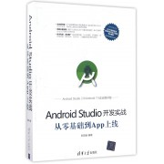 Android Studio开发实战(从零基础到App上线)/移动开发丛书